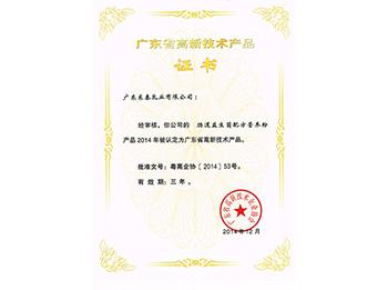 广东省高新技术产品证书-肠道益生菌配方营养奶