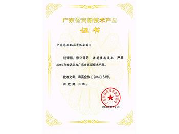 广东省高新技术产品证书-调剂植脂淡奶