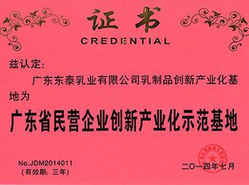 广东省民营企业创新产业画示范基地