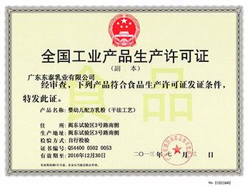 生产许可证(婴幼儿配方乳粉)