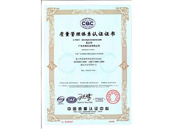 质量管理体系认证证书-ISO9001