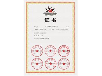 自主创新产品证书-多维蔬果