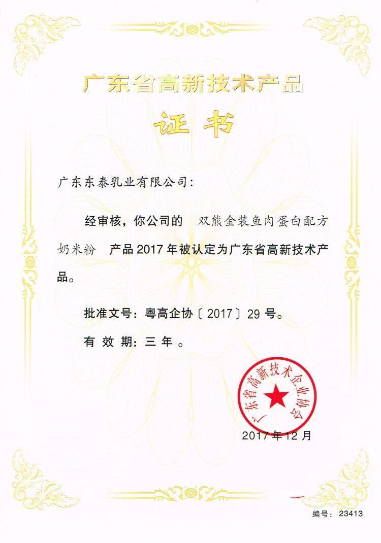 广东省高新技术产品证书(双熊金装鱼肉蛋白配方奶米粉)