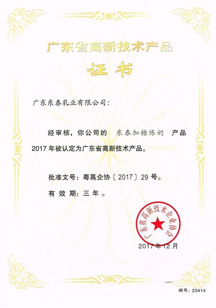 广东省高新技术产品证书(东泰加糖炼奶)