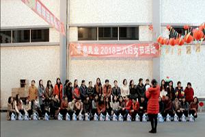 东泰乳业2018三八妇女节活动
