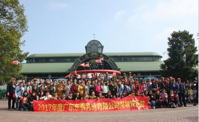 东泰员工深圳欢乐游