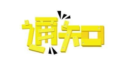 关于东泰广州公司办公室改造施工工作时间调休通知