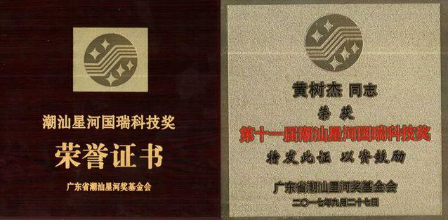 第十一届潮汕星河国瑞科技奖