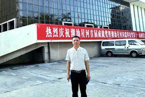 东泰董事长黄树杰获第十一届潮汕星河国瑞科技奖