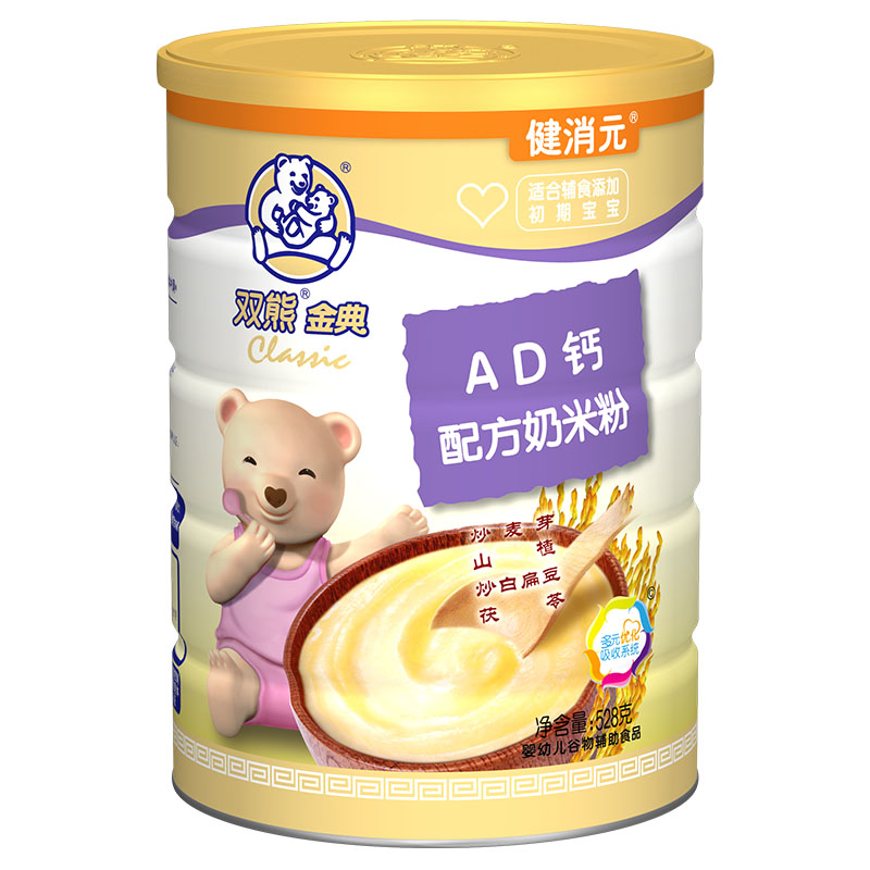 双熊金典健消元AD钙配方奶米粉