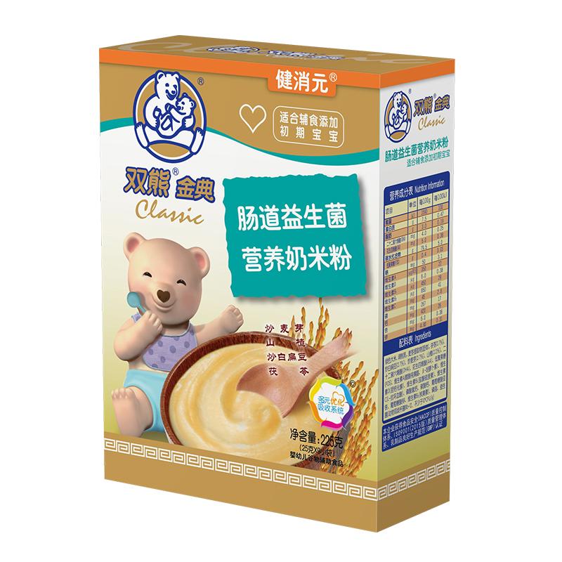 双熊金典健消元肠道益生菌营养奶米粉盒装225克