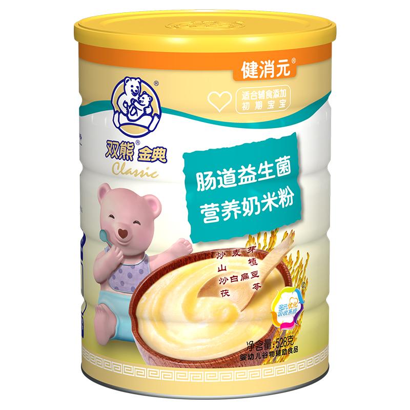 双熊金典健消元肠道益生菌营养奶米粉