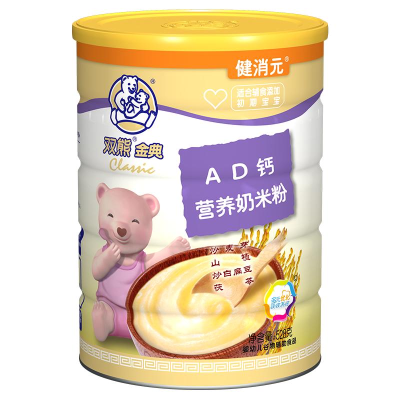 双熊金典健消元AD钙营养奶米粉