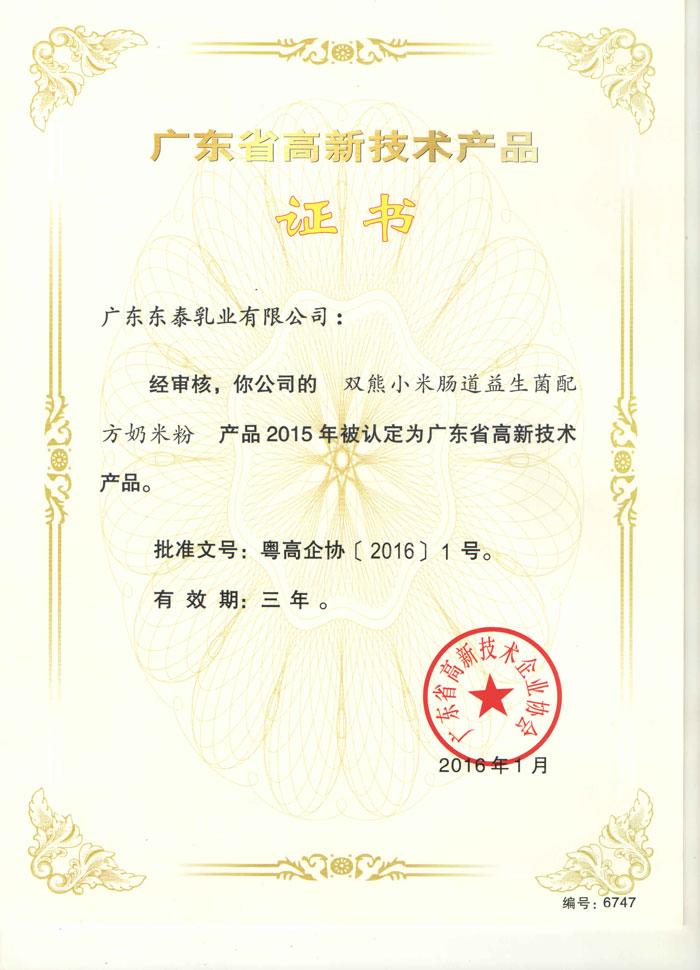广东省高新技术产品证书(双熊小米肠道益生菌配方奶米粉)